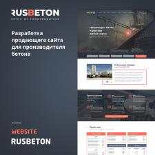 Разработка продающего сайта производителя бетона