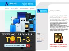 Продвижение сайта по продаже систем отопления