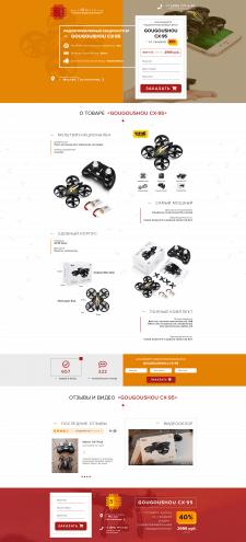 "Дизайн и вёрстка Landing Page ""Квадрокоптер"""