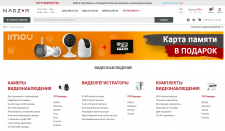 Магазин систем видеонаблюдения