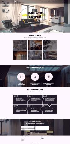 Дизайн сайта для элитного салона штор.