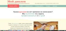 Сайт научных студенческих работ