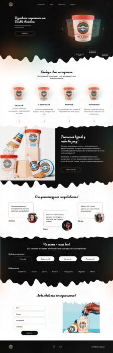 Сайт для мороженого