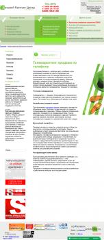 SEO Телемаркетинг/маркетинг