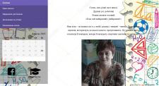 Сайт для класса