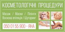 Косметологічні процедури
