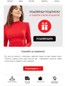 Внедрение email-маркетинга женская одежда