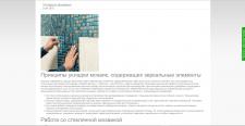 Статья о мозаичной плитке