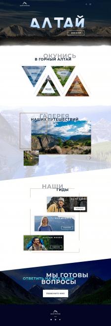 """Лендинг туристической фирмы """"Алтай"""""""