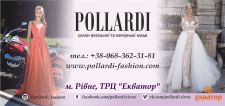 Флаер Pollardi