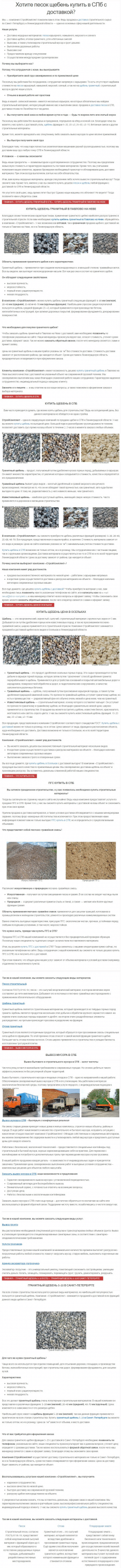 "НЕРУДНЫЕ МАТЕРИАЛЫ и мусор ""СтройКомплект"""