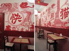 """Роспись стен Китайского ресторана """"Happy Panda"""""""