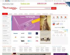 Сайт для посредника Taobao