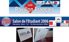 Французский культурный центр - банеры/Baners for Pavillon França