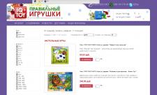 Наполнение каталога Интернет-магазина игрушек