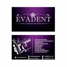 Дизайн візитки для стоматології 'EVADENT'