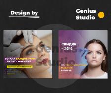Креативы для рекламы перманентного макияжа