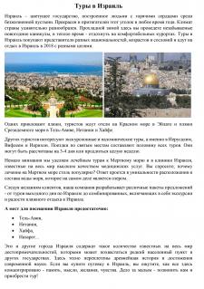 Калипсо М-Тур: описания для разделов
