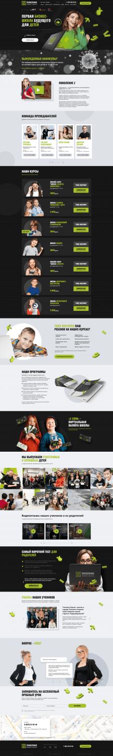Вёрстка LandingPage для Школы - бизнеса для детей