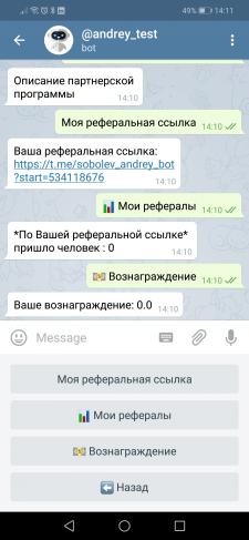 Телеграмм бот с реферальной системой