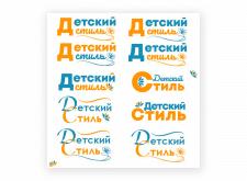 """Логотип для магазина """"Детский стиль"""""""