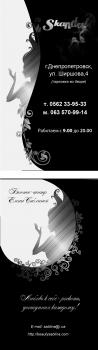 Визитка для салона красоты Елены Саблиной.