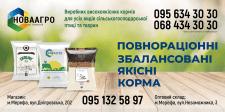 Рекламный постер Новаагро
