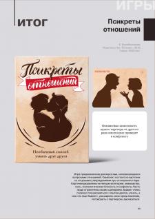 Дизайн, иллюстрация: псикреты отношений