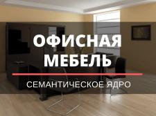 Офисная мебель в СПБ
