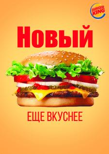 Флаер Burger King