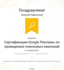 Сертификация Google Рекламы по поисковым кампаниям