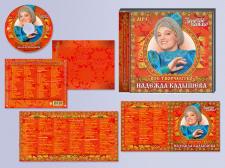 CD диск Надежда Кадышева часть 1