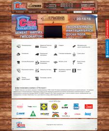 «СПМ-строй» - интернет-магазин стройматериалов