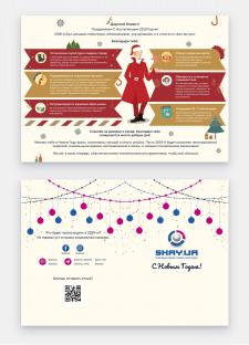 Новогодняя открытка с инфографикой