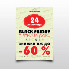 "АФИША ""BLACK FRIDAY"""
