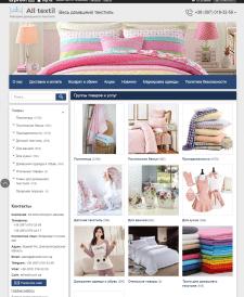 Интернет магазин на prom.ua
