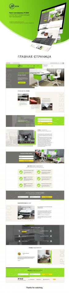 """Дизайн второго landing page """"JP-desk"""""""
