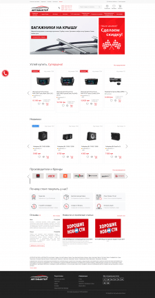 Интернет-магазин  «Автофактор»
