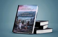 Дизайн обложки для художественной книги