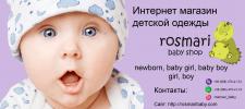 Баннер для бренда детской одежды