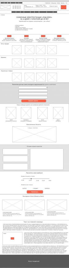 Прототип главной страницы интернет-магазина ALSO