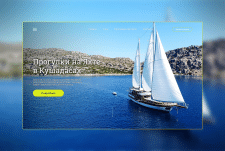Landing page по прогулкам на яхтах
