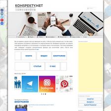KONSPEKTY.NET - сайт блог с посещаемость 1000-2000