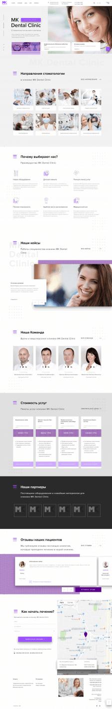 Разработка  сайта для MK Dental Clinic