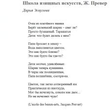художественный перевод фр-рус