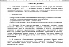 Договор на модернизацию (доработку) сайта