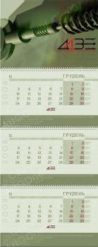 Календарь на 2008 год - для ОАО «ДДЗ» вар.2