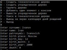 Семейное бинарное дерево на С++