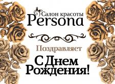 "Баннер для рассылки - салона красоты ""Persona"""