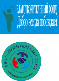 Фонд логотип